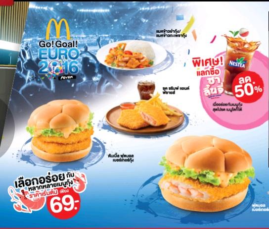 McDonald's EURO 2016 Burgers...