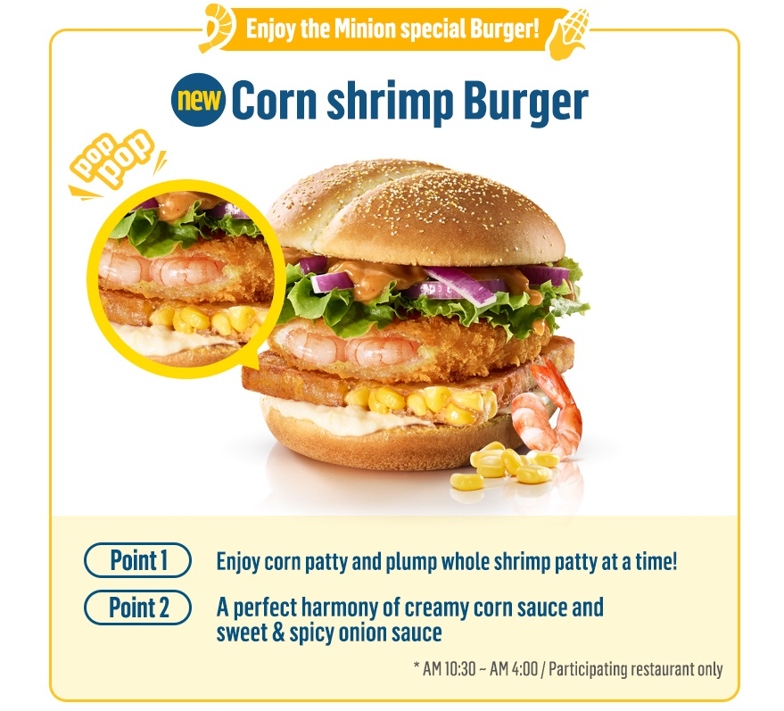 McDonald's Corn Shrimp Burger