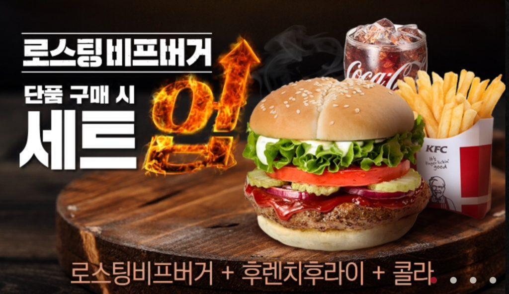 KFC South Korea Oven-Roasted Beef Burger