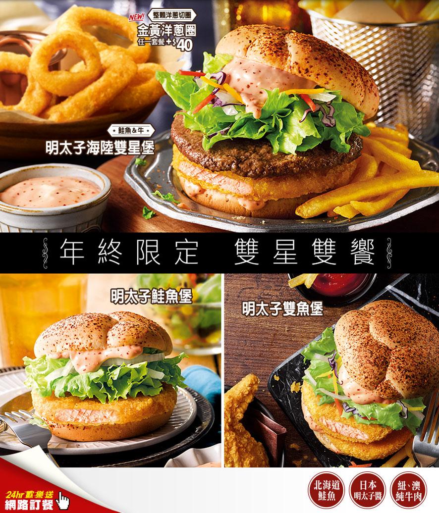 McDonald's Taiwan Surf & Turf
