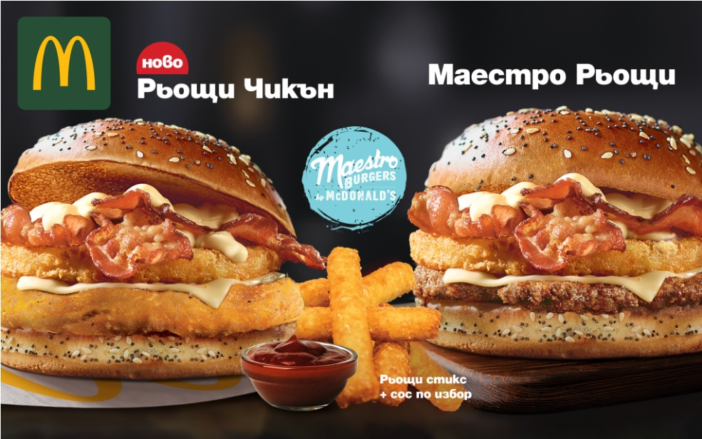 McDonald's Bulgaria Maestro Rosti