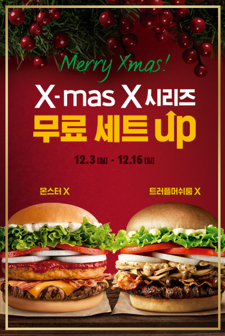 Burger King South Korea - Merry Xmas!