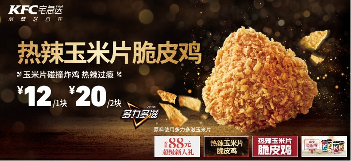 KFC China - Doritos Chicken