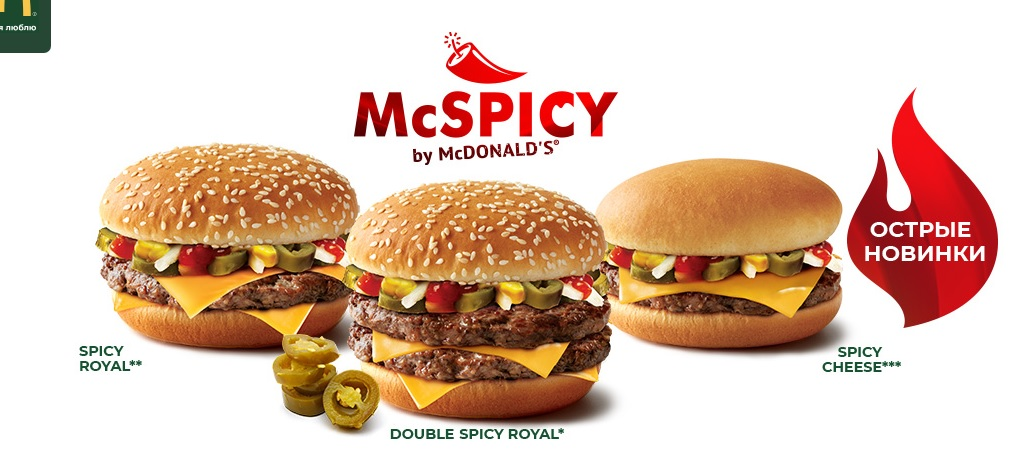McD Kazakhstan - McSpicy - Double Spicy Royal