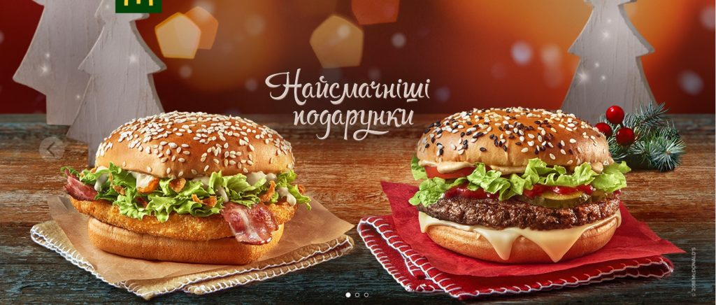 McDonald's Ukraine - Festive Menu 2018