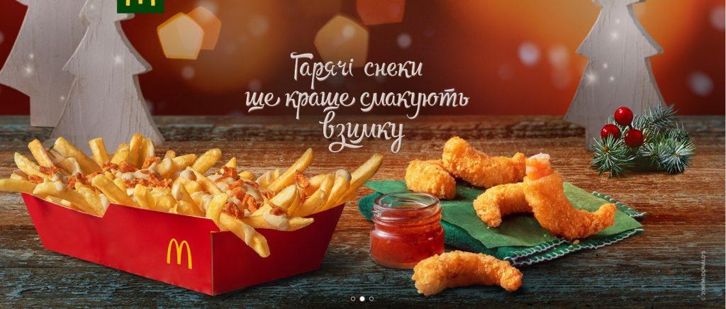 McDonald's Ukraine - Loaded Fries