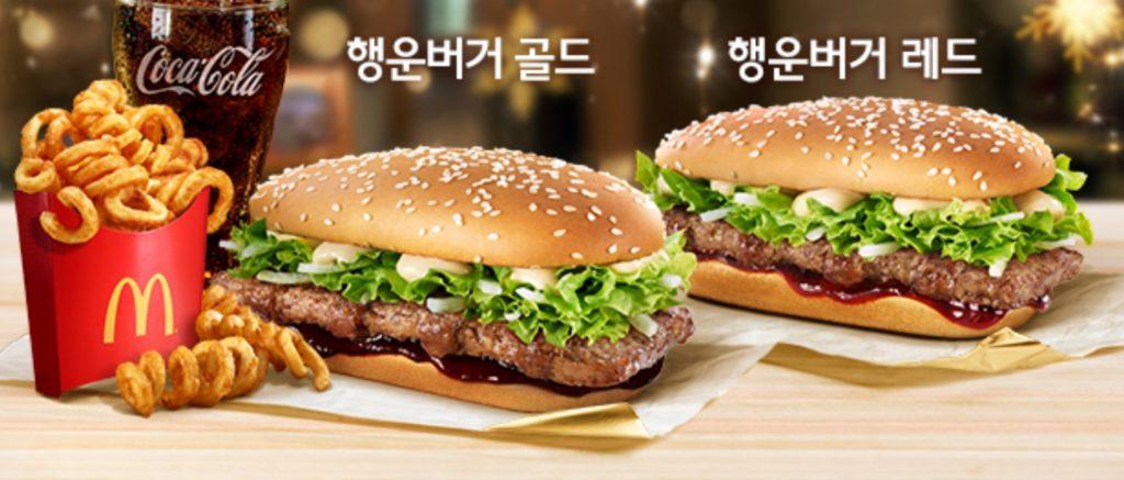 McDonald's Prosperity Burger - South Korea
