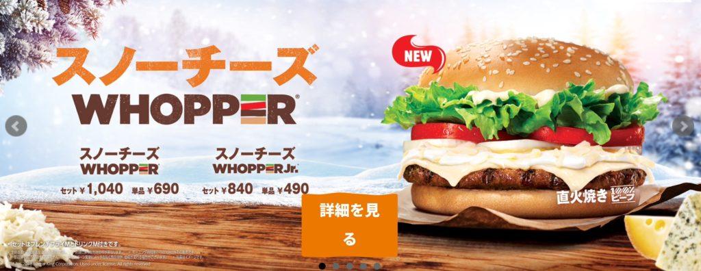 Burger King White Snow Whopper